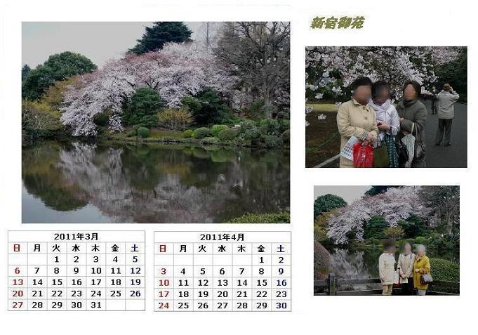 3-4月カレンダーブログ用.jpg