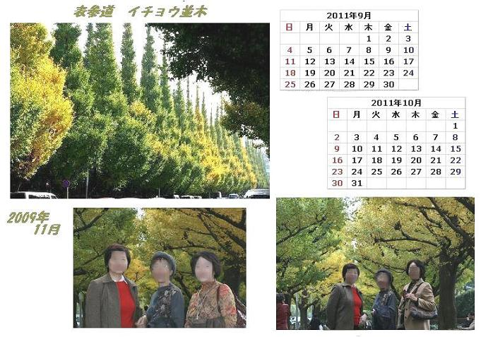 9-10月カレンダー_1ブログ用.jpg