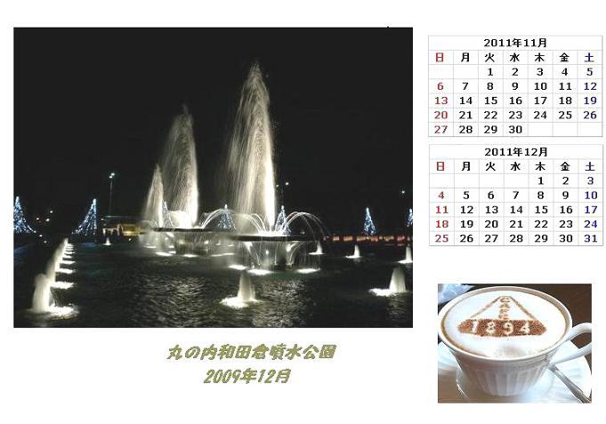 シオンの会カレンダー11,12月送付用明るめブログ用.JPG